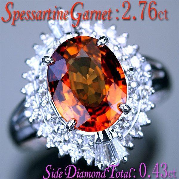専門店では ダイヤモンド リング 指輪 Pt900 プラチナ900 上質スペサタイト(マンダリン)ガーネット2.76ct ダイヤ0.43ct リング/アウトレット/送料無料, おもちゃ人形の桃秀 e264be02