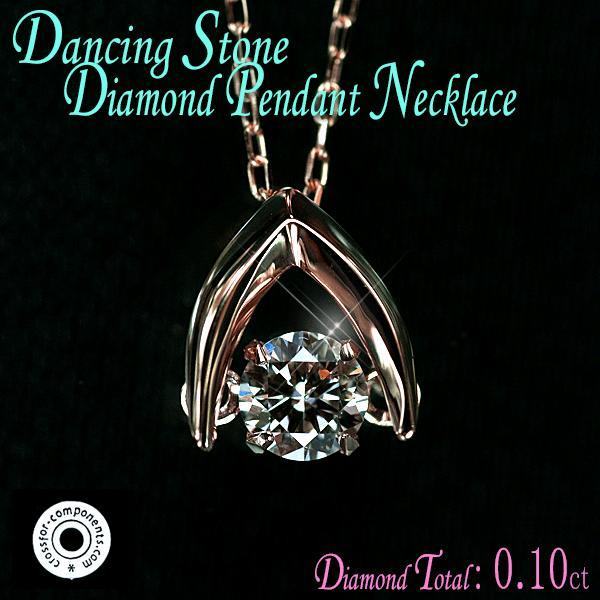 55%以上節約 ダイヤモンド ネックレス K18PG ピンクゴールド ダイヤ0.10ct ダンシングストーン ペンダント&ネックレス, 勝沼町 34ae4715