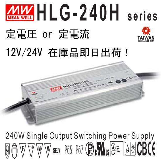 HLG-240H-12 12V(192W) /HLG-240H-24 24V(240W) IP67 Meanwell LED 電源
