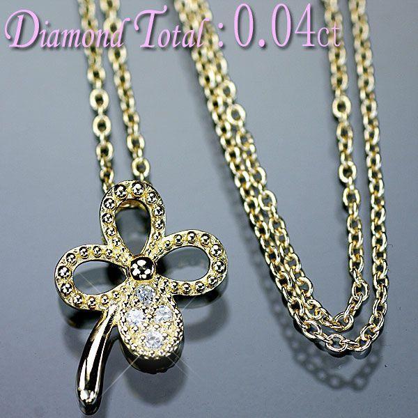 【保証書付】 ダイヤモンド ネックレス 四葉のクローバー型 K18YG イエローゴールド 天然ダイヤ 0.04ct ペンダント, Swing Kids 4f2884e5