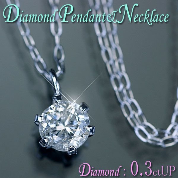 最高の品質の ダイヤモンド ネックレス ダイヤモンド K18WG 大粒天然ダイヤ ホワイトゴールド 大粒天然ダイヤ K18WG 0.3ctUPペンダント, ヒガシソン:2d688b65 --- airmodconsu.dominiotemporario.com