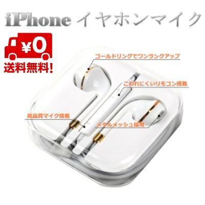 iPhone イヤホン イヤホンマイク iPhone6 iphone6s iphone6Plus iPhone5s iPhone5 iPhone5c iPod アイフォン用 互換タイプ|brilliantdays