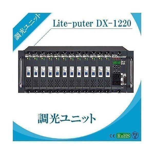 Lite-puter DX-1220 DMX 調光ユニット DX-1220