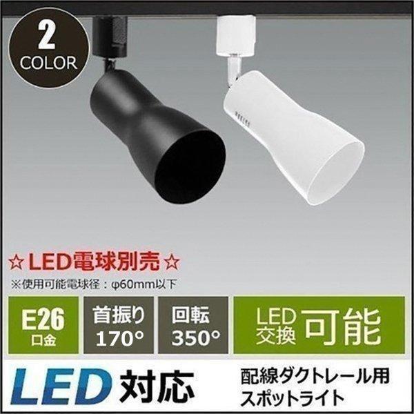 配線ダクトレール用 スポットライト ダクトレール スポットライト LED 電球 E26口金 電球別売り LED照明器具 E26RAIL-CKR 黒 E26RAIL-CWR 白 brite