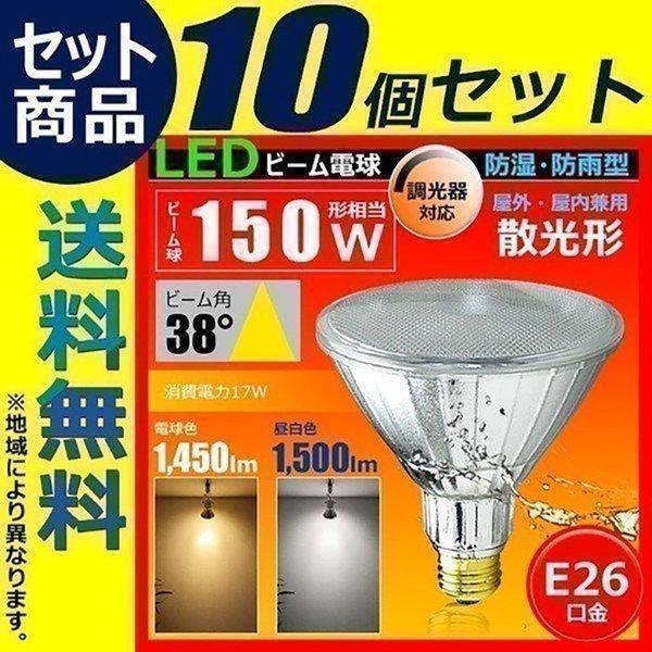 10個セット LED ビーム電球 E26 150w形 調光器対応 屋外 屋内兼用 散光形 ハイビーム ビームランプ形 LDR17LD-W38--4 LED 電球色 LDR17ND-W38--4 昼白色