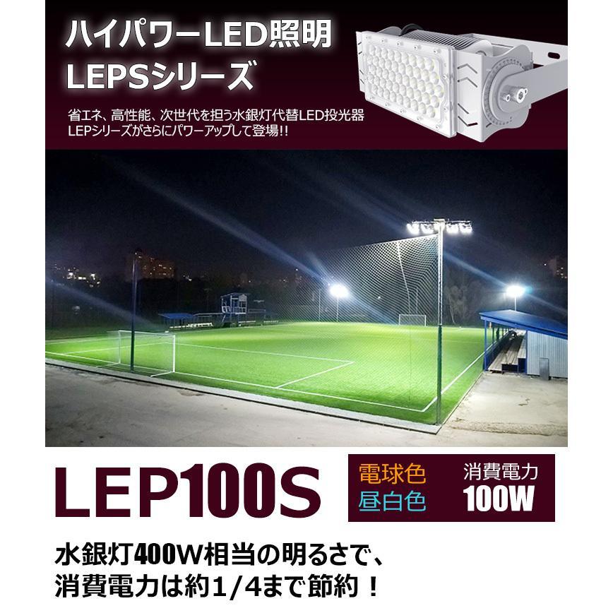 LED投光器 100W 投光器 LED 屋外 看板 駐車場 倉庫 工場 作業灯 防犯灯 LED高天井 照明器具 LEP100S ビームテック|brite|05