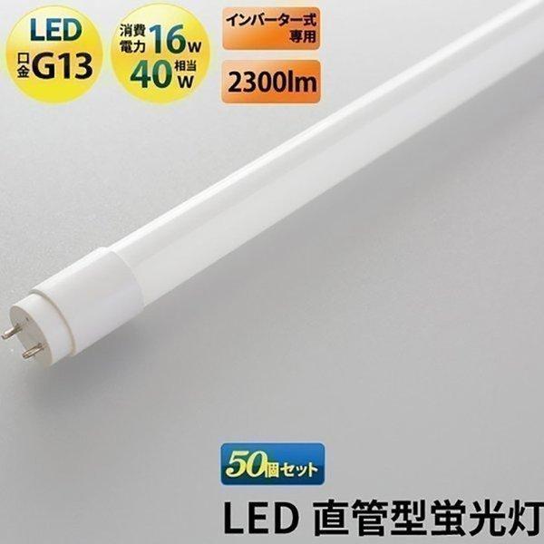 LED蛍光灯 40w形 120cm 50本セット ベースライト 昼白色 LTG40YB-P--50 ビームテック