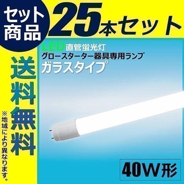 LED蛍光灯 40w形 120cm 25本セット ベースライト 広角 グロー式 工事不要 蛍光灯型 昼白色 蛍光灯 LED 40W 昼白色 LTG40YT--25 ガラス管使用 3年保証
