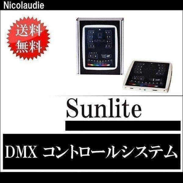 STICK-KE1- Nicolaudie Sunlite DMX コントロールシステム