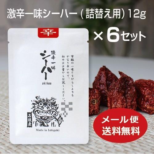 激辛 一味 唐辛子 シーハー12g(6袋セット) 国産 石垣産 島とうがらし