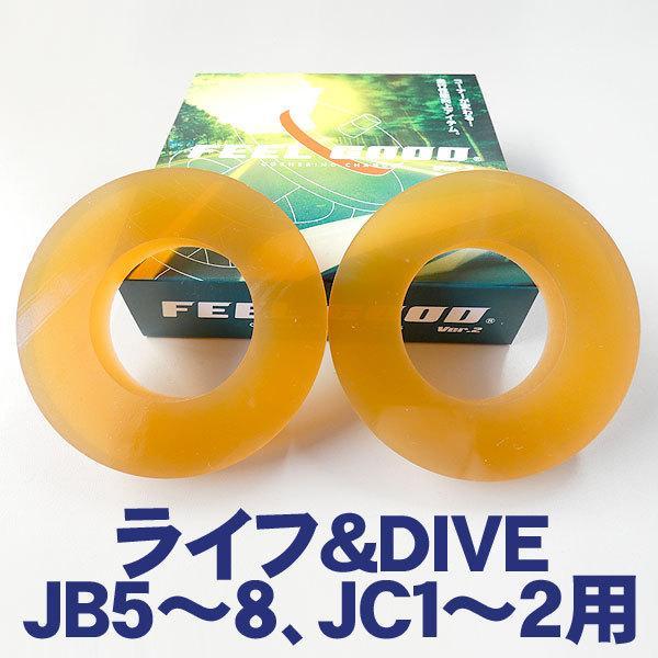 FEELGOODLIFE&DIVA(JB5〜8、JC1〜2)乗り心地改善&ハンドリングUP!!|broadfactory