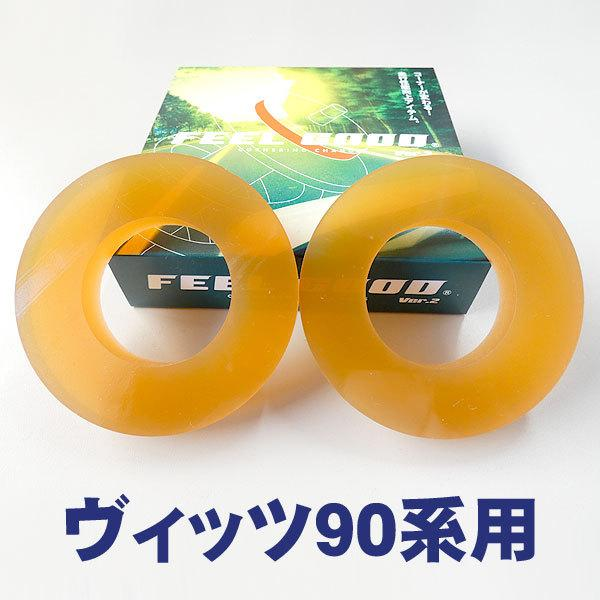 FEELGOODヴィッツ(90系)乗り心地改善&ハンドリングUP!!|broadfactory