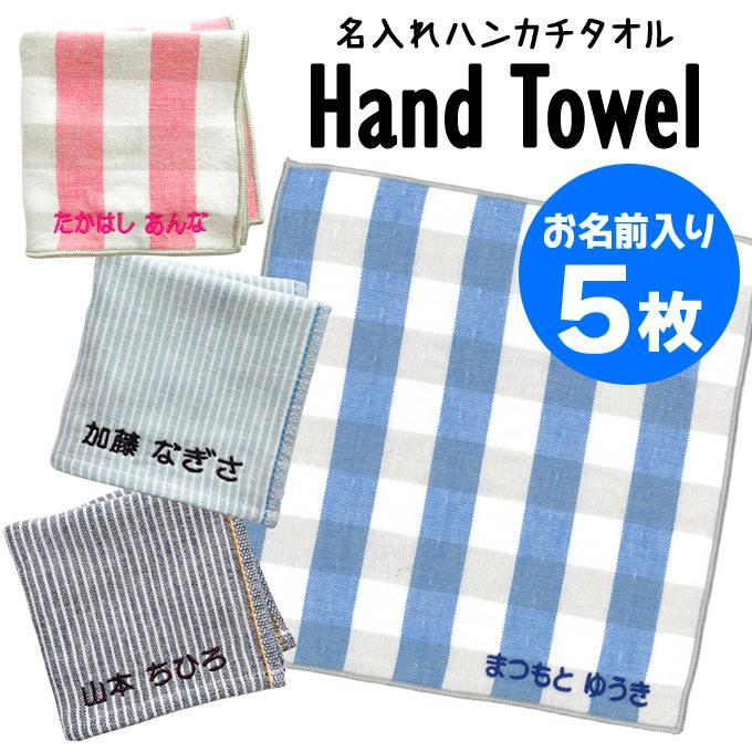 名入れ 刺繍 ハンカチタオル 5枚 名前 キッズ 子供 男の子 女の子 ギフト 送料無料 ハンドタオル OR|broderie01