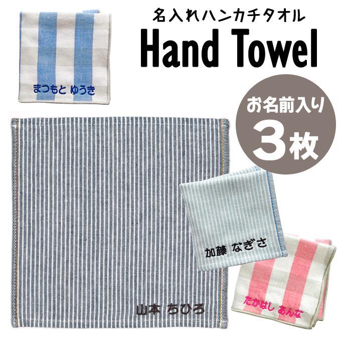 名入れ 刺繍 ハンカチタオル 3枚 名前 キッズ 子供 男の子 女の子 ギフト 送料無料 ハンドタオル OR broderie01