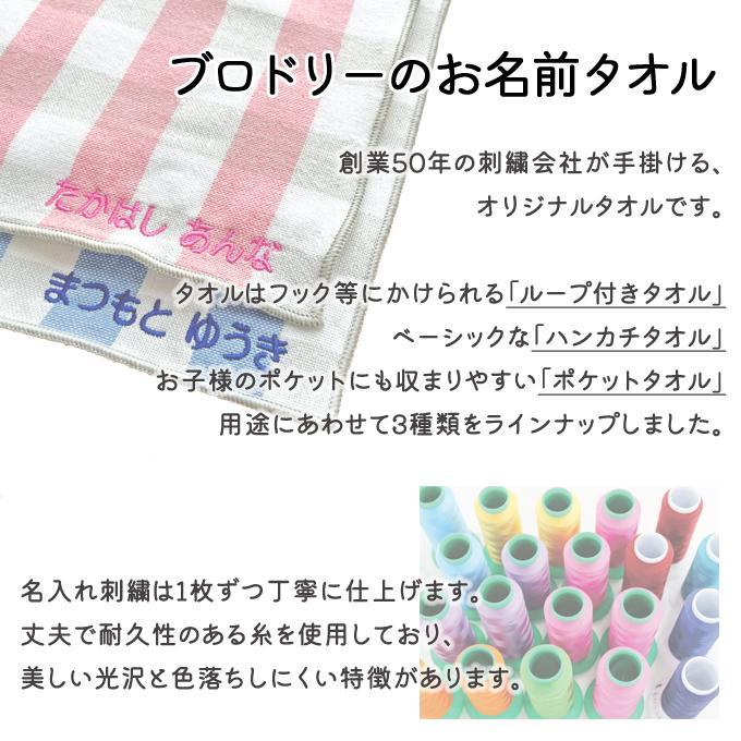 名入れ 刺繍 ハンカチタオル 3枚 名前 キッズ 子供 男の子 女の子 ギフト 送料無料 ハンドタオル OR broderie01 02