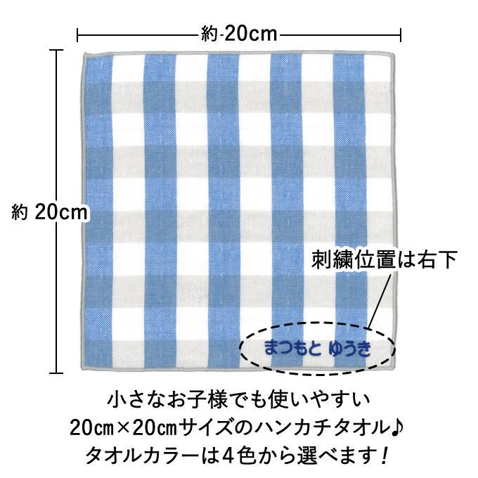 名入れ 刺繍 ハンカチタオル 3枚 名前 キッズ 子供 男の子 女の子 ギフト 送料無料 ハンドタオル OR broderie01 04
