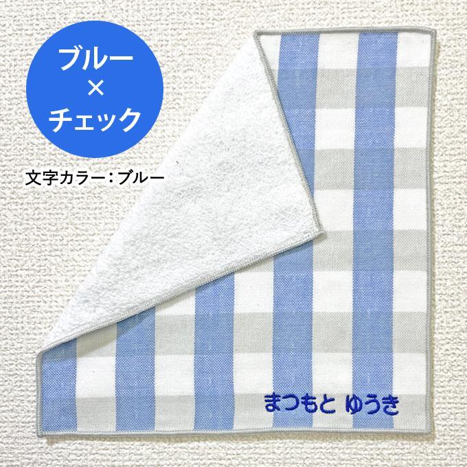 名入れ 刺繍 ハンカチタオル 3枚 名前 キッズ 子供 男の子 女の子 ギフト 送料無料 ハンドタオル OR broderie01 05