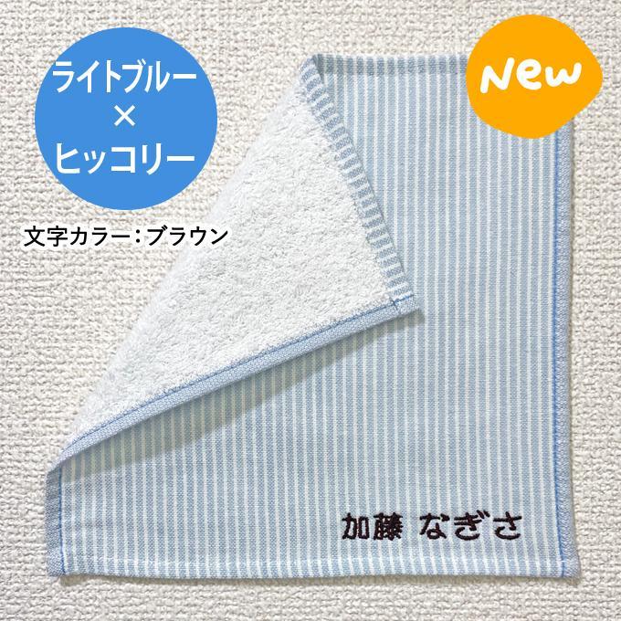 名入れ 刺繍 ハンカチタオル 3枚 名前 キッズ 子供 男の子 女の子 ギフト 送料無料 ハンドタオル OR broderie01 08