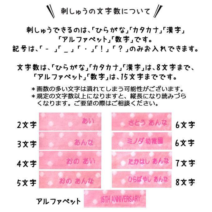 名入れ 刺繍 ハンカチタオル 3枚 名前 キッズ 子供 男の子 女の子 ギフト 送料無料 ハンドタオル OR broderie01 09