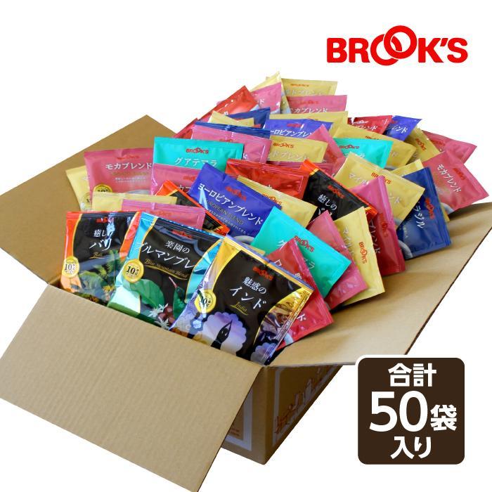 コーヒー ドリップコーヒー  ドリップバッグコーヒードリップバッグ ドリップパック 10g お試しセット 10種類 52袋 ブルックス BROOK'S 送料無料 珈琲|brooks