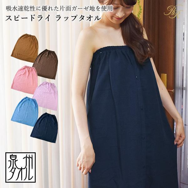 日本産 授与 ラップタオル スピードライ 日本製 大人用 送料無料 ネコポス 巻きタオル