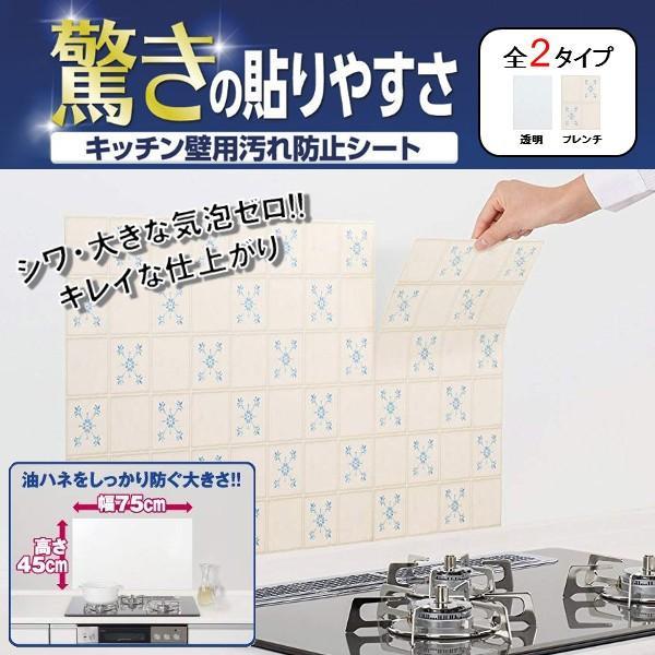 新作アイテム毎日更新 東洋アルミエコープロダクツ 爆売り キッチン壁用 汚れ防止シート