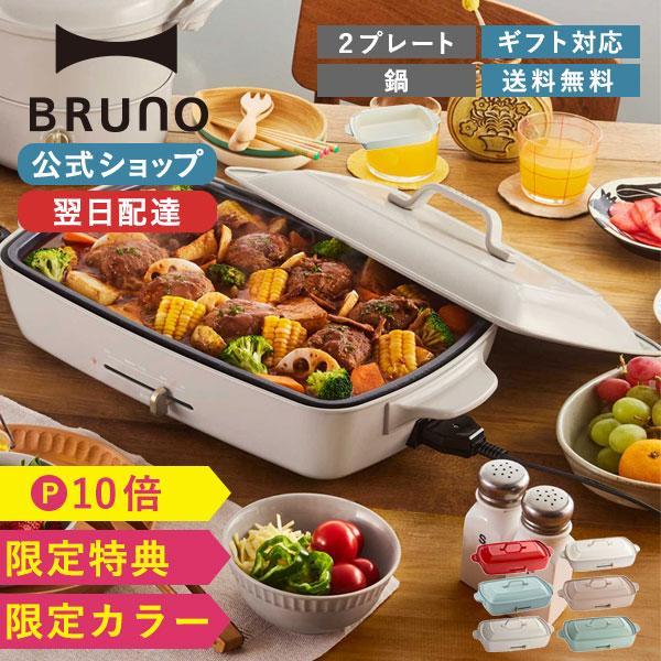 公式 メイルオーダー BRUNO ブルーノ ホットプレート グランデサイズ BOE026 大きめ 深鍋 たこ焼き プレート3種 お祝い 毎日激安特売で 営業中です 平面 ラッピング