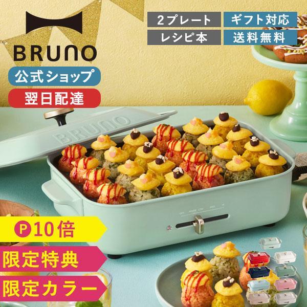 公式 BRUNO コンパクトホットプレート 別倉庫からの配送 ブルーノ おしゃれ 高価値 たこ焼き ホットプレート BOE021 平面 少人数用 プレート 2枚
