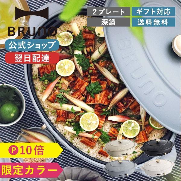 公式 BRUNO オーバル ホットプレート ブルーノ おしゃれ たこ焼き セラミックコート鍋 温度調整 低廉 BOE053 2枚 平面 深鍋 マーケティング プレート 新生活 BRUNOスタッフおすすめ
