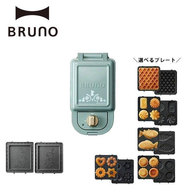 公式 BRUNO ブルーノ ムーミン 特価品コーナー☆ ホットサンドメーカー シングル 休日 かわいい コンパクト BOE050 おしゃれ ホットサンド タイマー