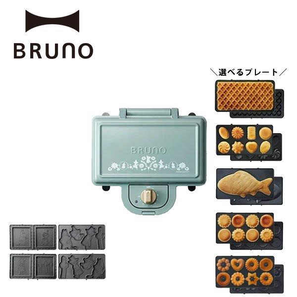 公式 BRUNO 『4年保証』 ブルーノ 高い素材 ムーミン ホットサンド メーカー ダブル コンパクト BOE051 かわいい 新生活 タイマー おしゃれ BRUNOスタッフおすすめ