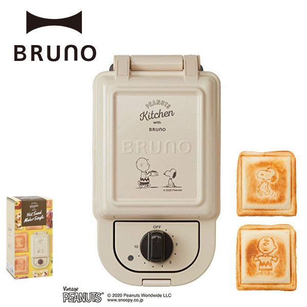 2020 公式 BRUNO ホットサンドメーカー ブルーノ 耳まで キャラクター 早割クーポン スヌーピー ホットサンド 母の日 ピーナッツ シングル