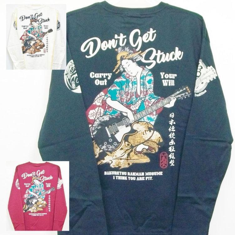 爆烈爛慢娘 ばくれつらんまんむすめ バクマン バクラン長袖Tシャツ RMLT-304 芸者ギター 和柄 和 レスポール|bscrawler