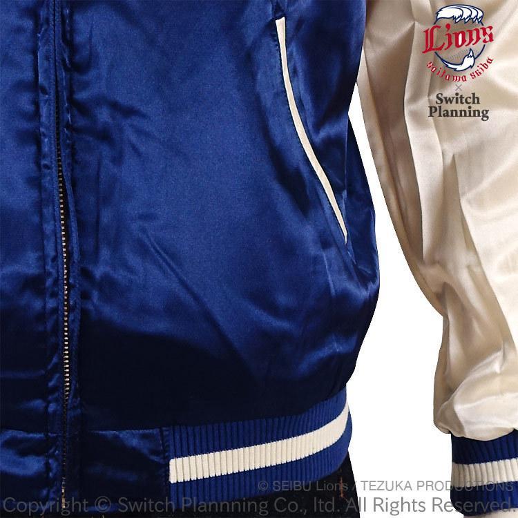 埼玉西武ライオンズ スカジャン SLSJ-001 プロ野球 パリーグ NPB|bscrawler|08