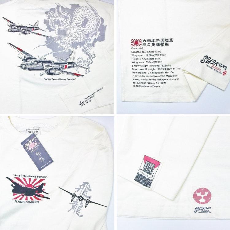粋狂 すいきょう長袖Tシャツ SYLT-149 飛竜 和柄 爆撃機 bscrawler 04