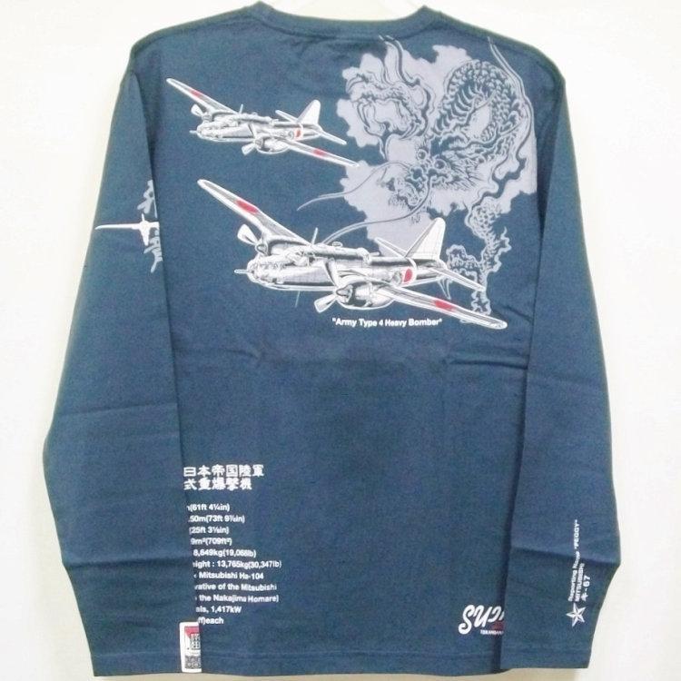 粋狂 すいきょう長袖Tシャツ SYLT-149 飛竜 和柄 爆撃機 bscrawler 05