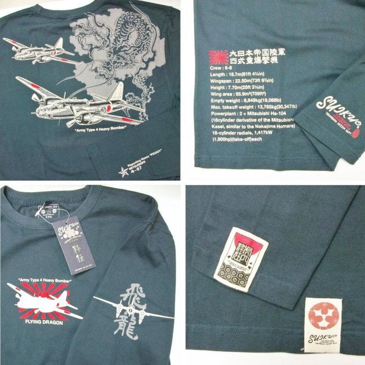 粋狂 すいきょう長袖Tシャツ SYLT-149 飛竜 和柄 爆撃機 bscrawler 07