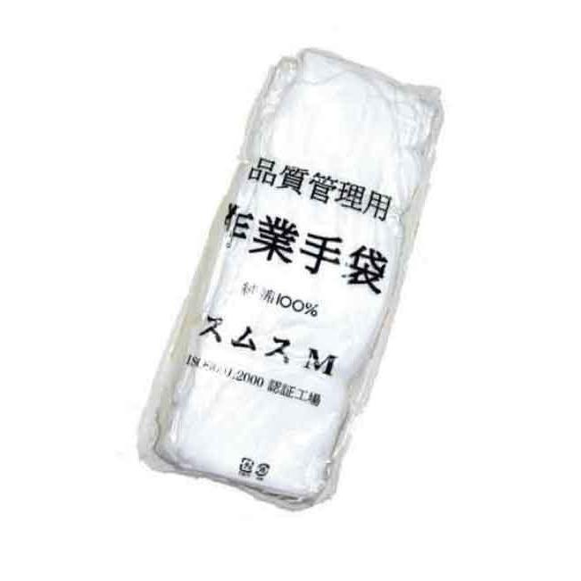 企業様限定送料無料 白手袋 警備 作業用手袋 白 スムス手袋 品質管理用1001