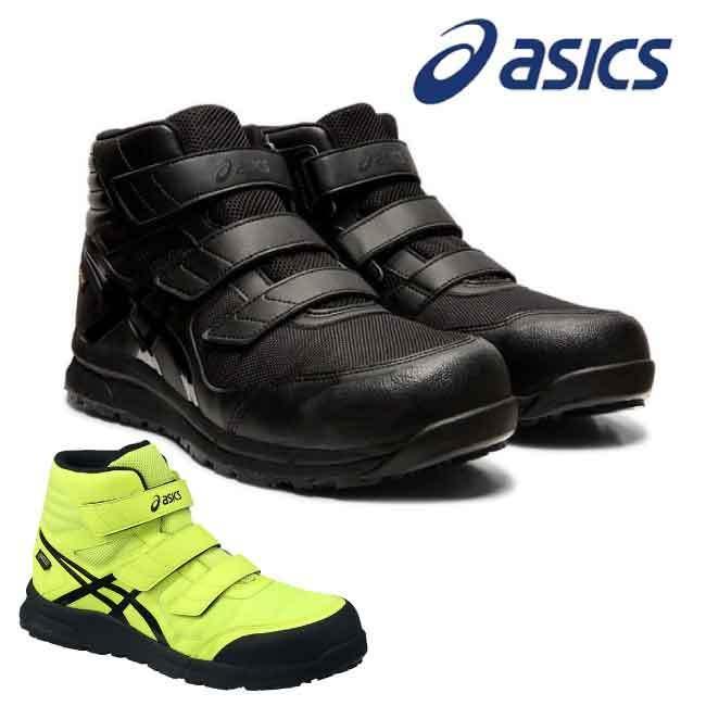 アシックス asics 安全靴 送料無料 作業靴 ウィンジョブ 安全靴 CP601 G-TX btobdepot