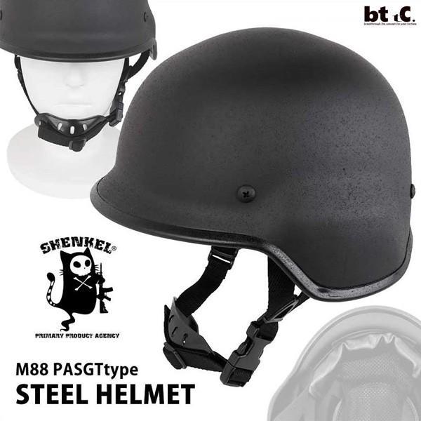 メーカー直送 ヘルメット SHENKEL M88 PASGTタイプ スチール製 フリッツヘルメットブラック