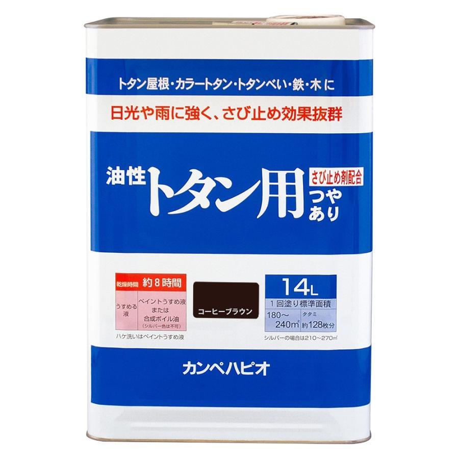 カンペハピオ - 油性トタン用 - コーヒーブラウン - 14L