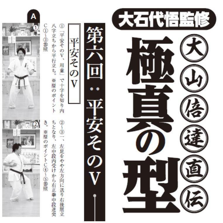 フルコンタクトKARATEマガジン vol.58|budounion|07