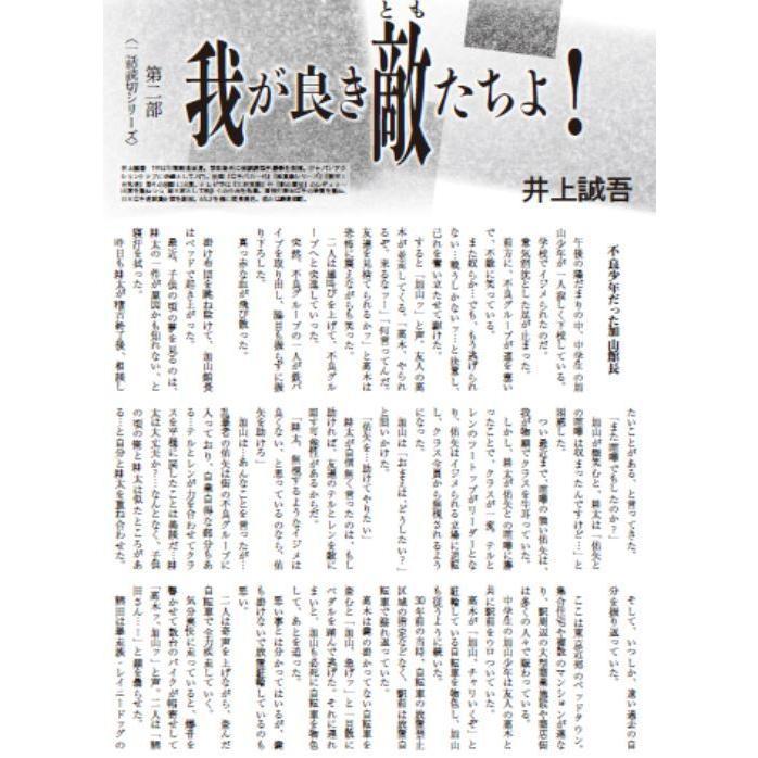 フルコンタクトKARATEマガジン vol.65|budounion|12