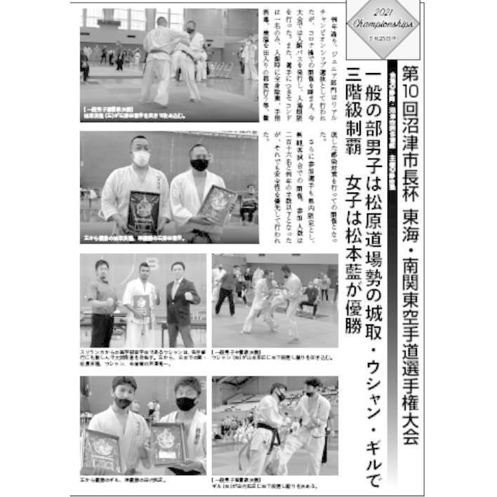 フルコンタクトKARATEマガジン vol.65|budounion|16
