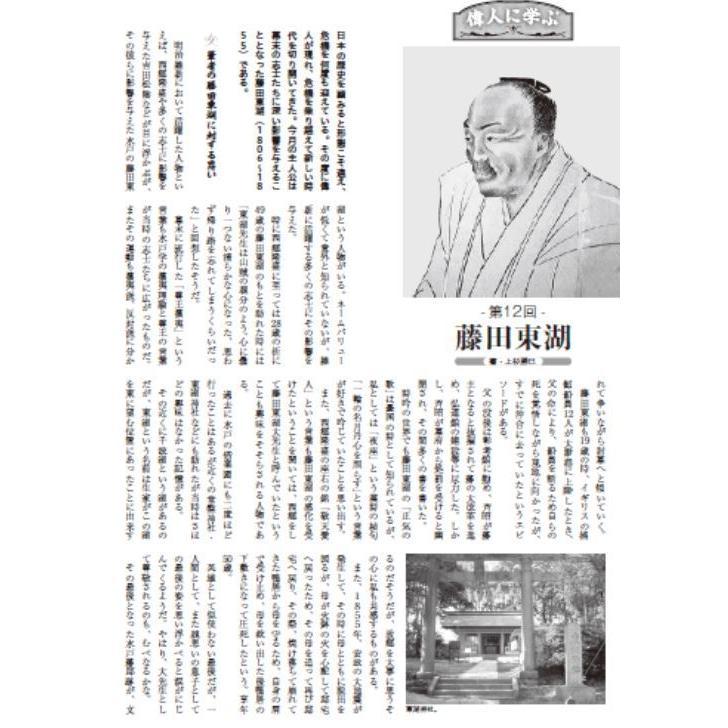 フルコンタクトKARATEマガジン vol.65|budounion|18