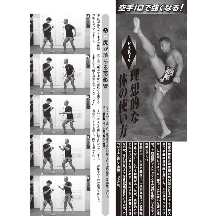 フルコンタクトKARATEマガジン vol.65|budounion|04