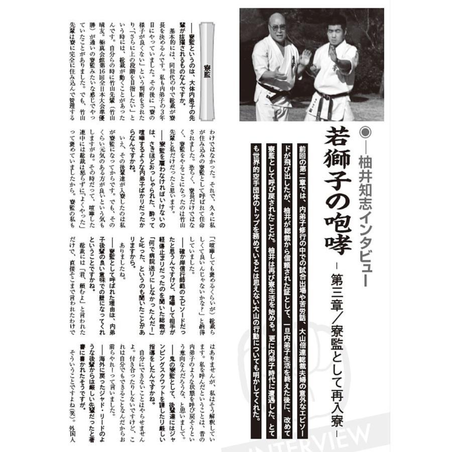 フルコンタクトKARATEマガジン vol.65|budounion|05