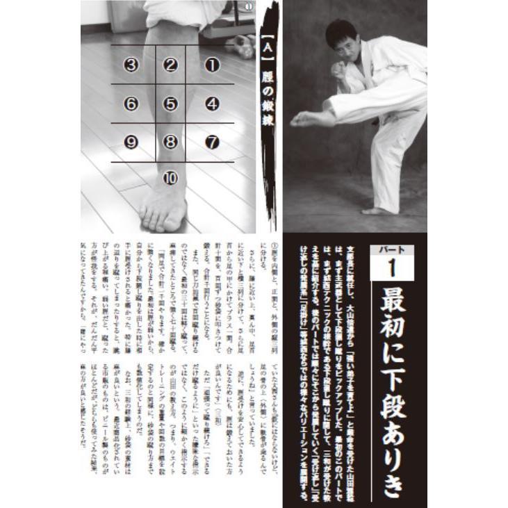 フルコンタクトKARATEマガジン vol.65|budounion|09