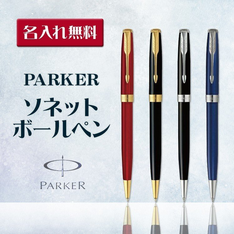 名入れ ボールペン パーカー ソネット PARKER SONNET ブランド 高級 ラッピング無料 送料無料 ギフトBOX付き あす