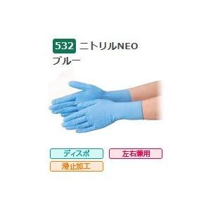 【大箱特価】 エブノ ニトリル手袋 No.532 M 青 (100枚入×30箱) ニトリルNEO ブルー
